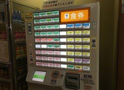 食券の券売機