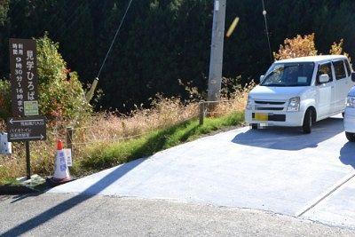 車イス専用駐車場