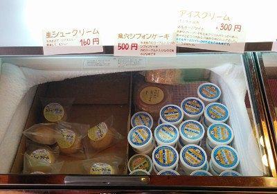 生シュークリーム、風穴シフォンケーキ、アイスクリーム