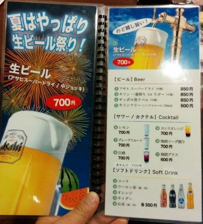 生ビールやソフトドリンクなどの飲み物メニュー