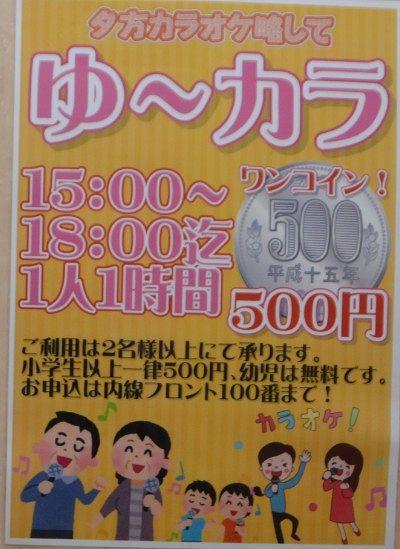 500円カラオケ