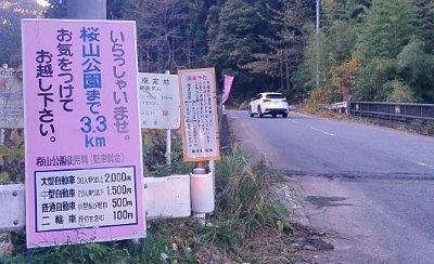 桜山公園駐車料金のお知らせ