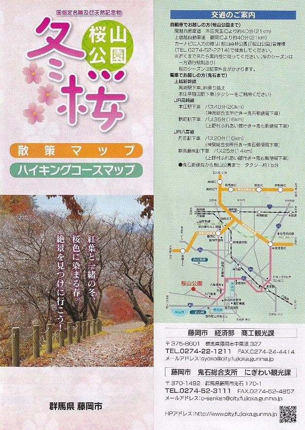 桜山公園パンフレット1