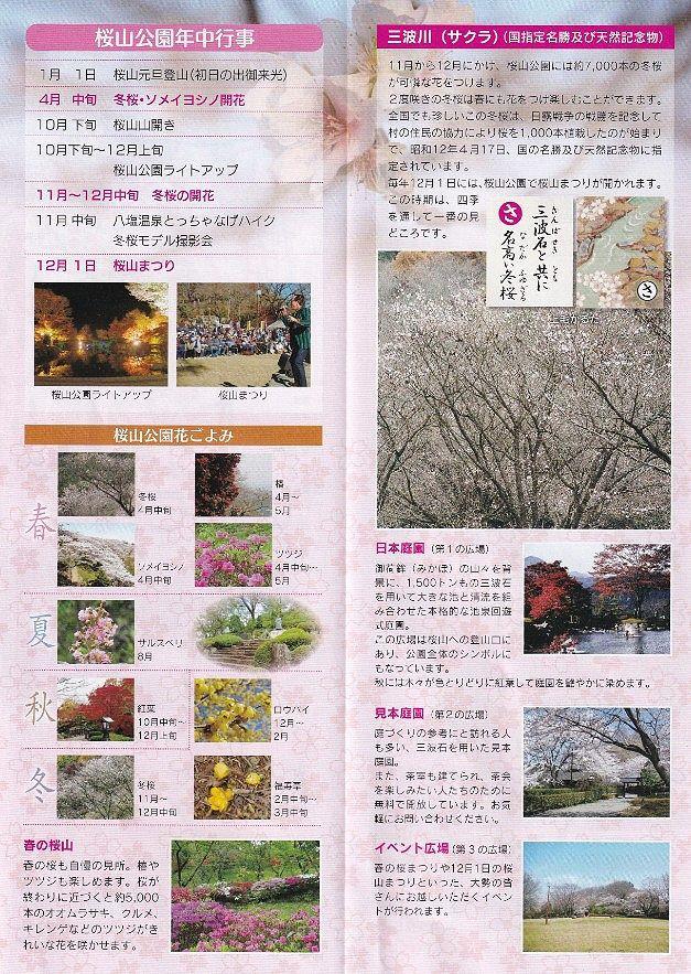 桜山公園パンフレット2