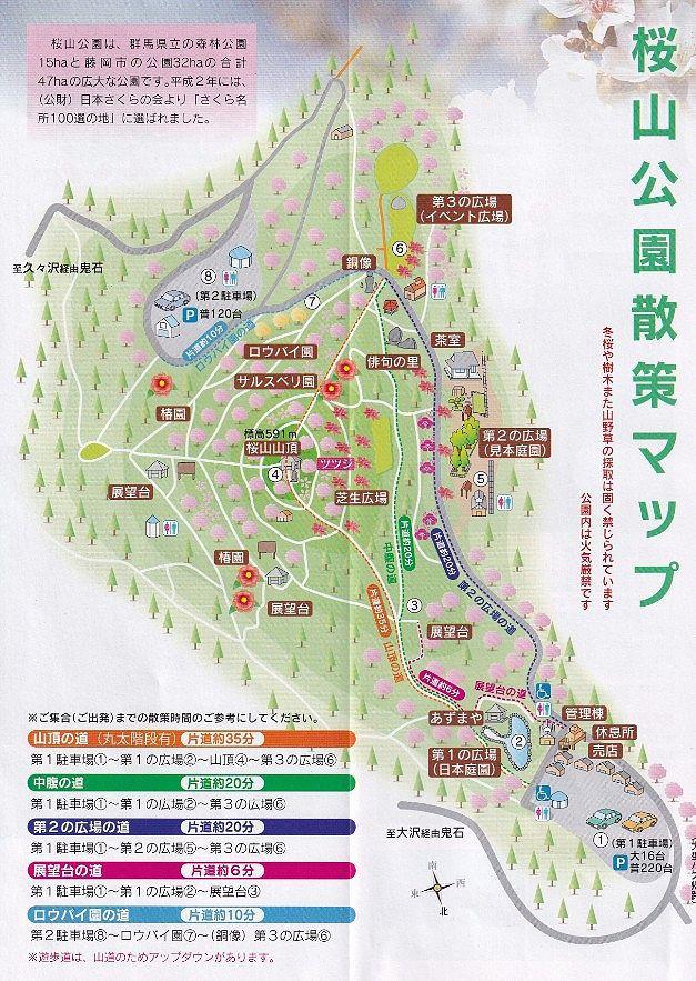 桜山公園パンフレット3