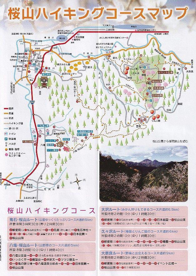 桜山公園パンフレット4