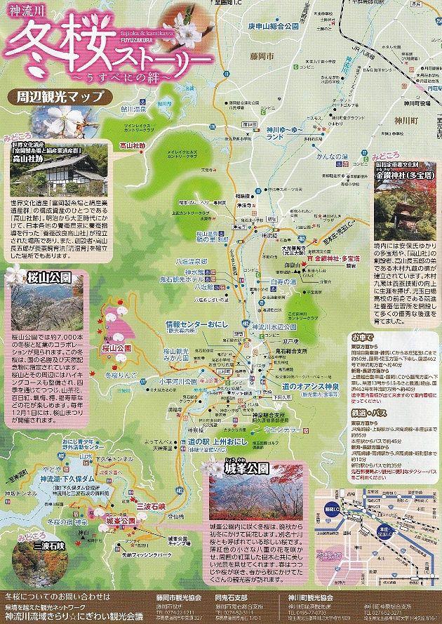 城峯公園と桜山公園の場所