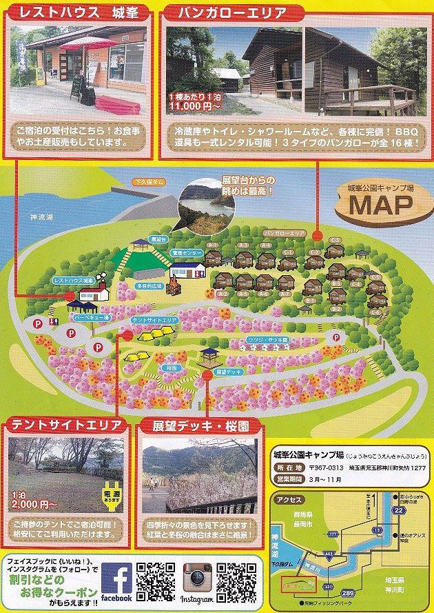 城峯公園の園内マップ