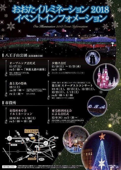 太田イルミネーション2018チラシ