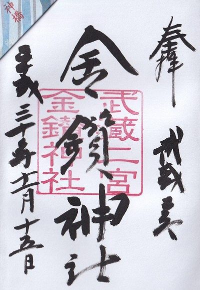 金鑚神社御朱印