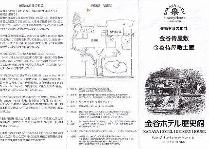 金谷ホテル歴史館パンフレット1