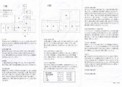金谷ホテル歴史館パンフレット2