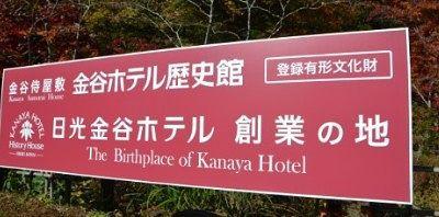 金谷ホテル創業の地の看板