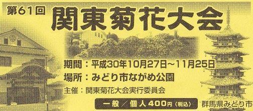 第61回関東菊花大会チケット