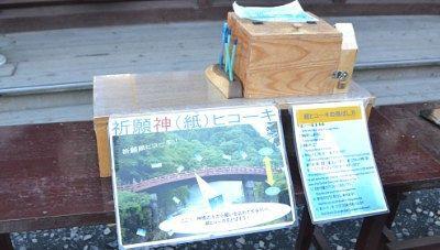祈願神(紙)ヒコーキ