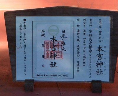 本宮神社の御朱印