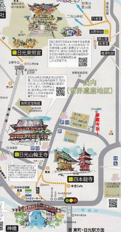 華蔵院坂周辺マップ