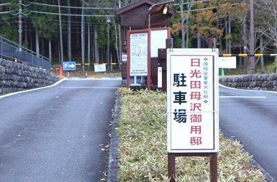 日光田母沢御用邸記念公園駐車場入口