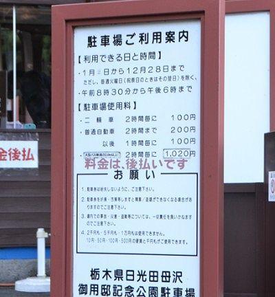 日光田母沢御用邸記念公園駐車場利用料金表
