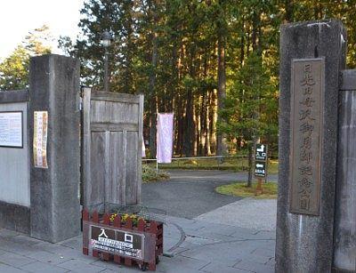 日光田母沢御用邸記念公園の門