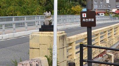 鑛泉橋の招き猫