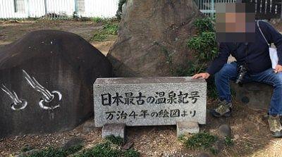 日本最古の温泉記号の碑