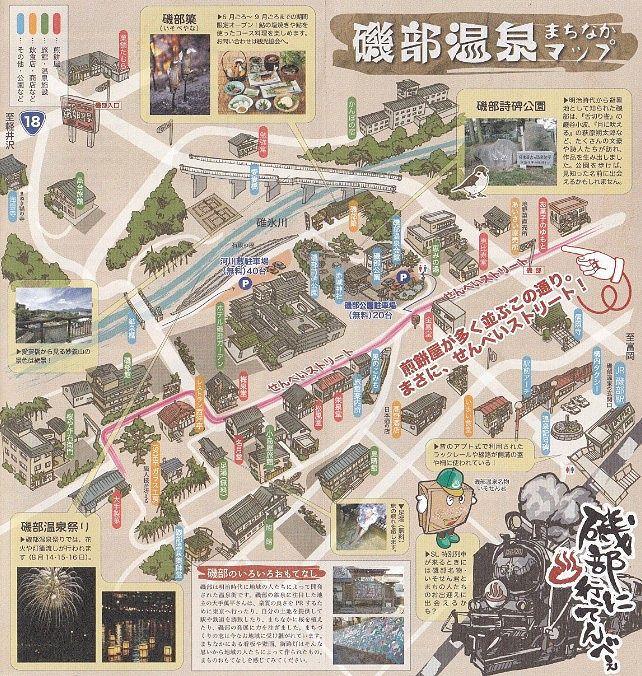 パンフレットにあった磯部温泉街の地図