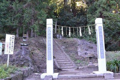 妙義神社登山道入口