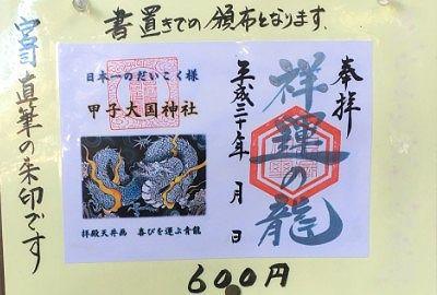 宮司直筆のアート御朱印