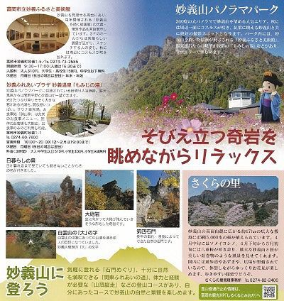 妙義山パノラマパークチラシ