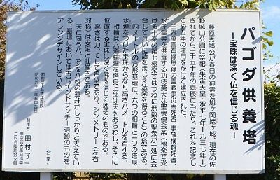 パコダ供養塔の説明書き