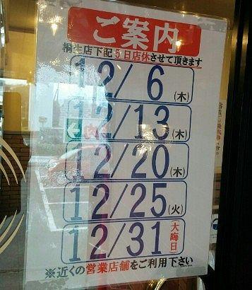 朝鮮飯店桐生店2018年12月定休日のお知らせ