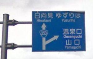 温泉口の道路標識