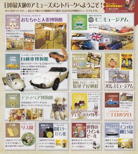 伊香保おもちゃと人形自動車博物館パンフレット