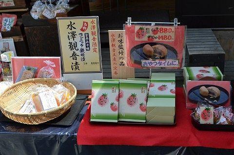 水澤観音限定の水澤観音漬や観音いちごというお饅頭のお土産