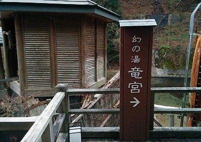 幻の湯竜宮の案内
