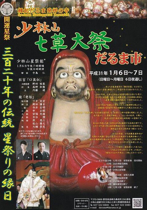 1月6日20時から少林山星祭能開演