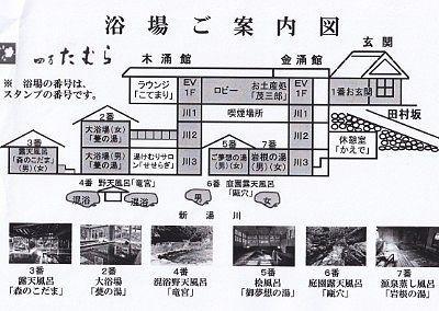 大浴場案内図