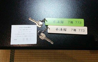 2コあった部屋の鍵
