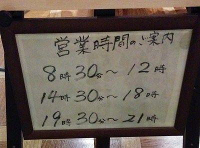 お土産処「茂三郎」の営業時間