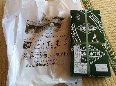 高田屋菓子舗の温泉まんじゅう