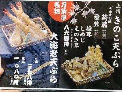 万葉亭名物の大海老天ぷらやきのこ天ぷら