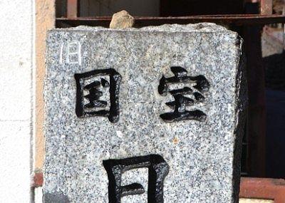 旧と掘られてた石碑