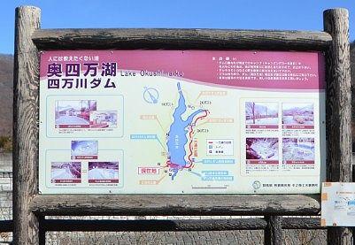 奥四万湖、四万川ダム観光マップ