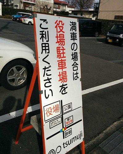 中之条町ふるさと交流センターつむじの無料駐車場