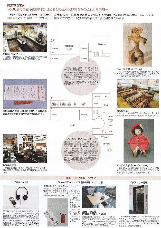 中之条町歴史と民族の博物館「Musee」ミュゼのパンフレット