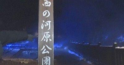 夜の西の河原公園入口