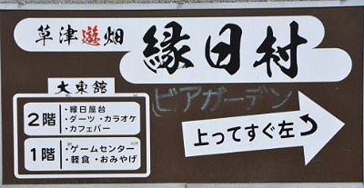 草津遊畑縁日村の案内