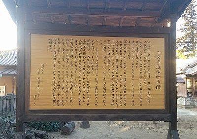 二宮赤城神社由緒案内