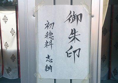御朱印初穂料志納の張り紙